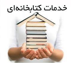 خدمات کتابخانه